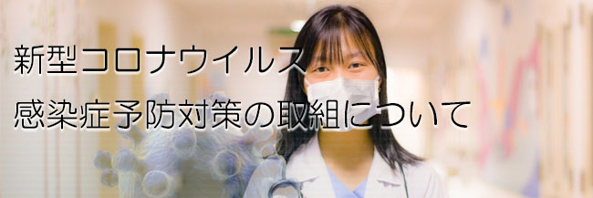 感染症対策