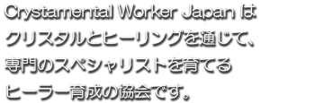 Crystamental Worker Japanとは