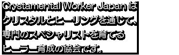 Crystamental Worker Japanとは