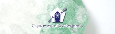 一般社団法人 クリスタメンタルワーカージャパン 設立記念トークイベント