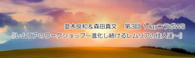 並木良和&森田真文 第3回 1dayコラボWS『レムリアのワークショップ~進化し続けるレムリアの住人達~』