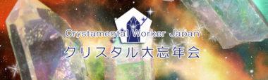 【CWJ】 クリスタル大忘年会