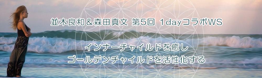 並木良和&森田真文  第5回 1dayコラボWS『インナーチャイルドを癒しゴールデンチャイルドを活性化する』