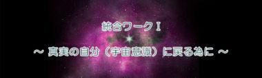【統合ワークⅠ】少人数集中クラス ~ 真実の自分(宇宙意識)に戻る為に ~