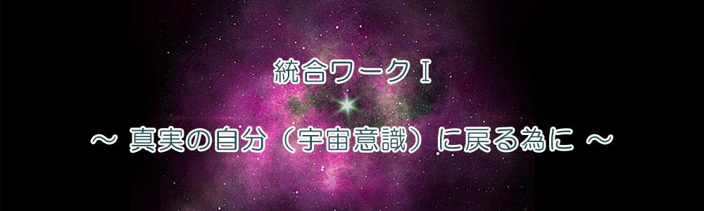 【統合ワークⅠ】少人数集中クラス ~真実の自分(宇宙意識)に戻る為に~