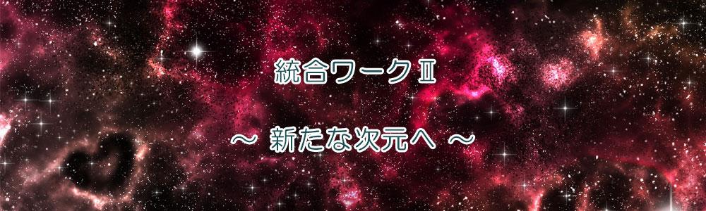 【統合ワークⅡ】~ 新たな次元へ ~