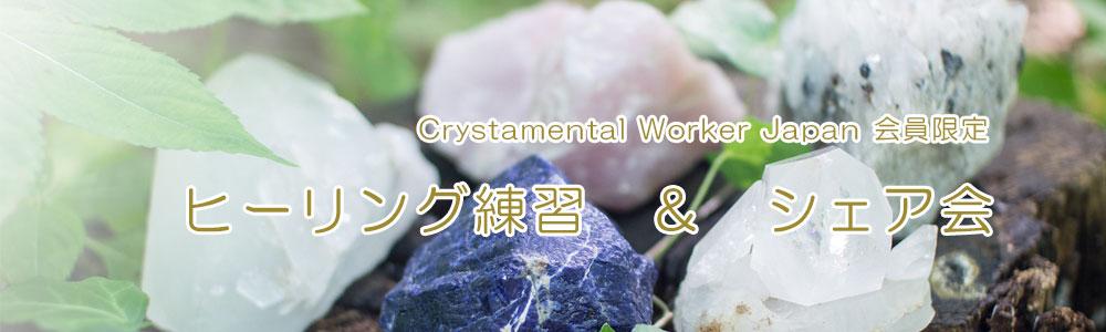 【CWJ会員限定】 ヒーリング練習&シェア会