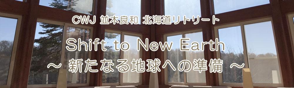 CWJ 並木良和 北海道リトリート『Shift to New Earth ~新たなる地球への準備』
