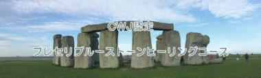 CWJ認定プレセリブルーストーンヒーリングコース