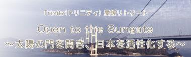 Trinity(トリニティ) 愛媛リトリート 『Open to the Sungate〜太陽の門を開き、日本を活性化する〜』