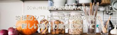 【CWJ特別企画】並木良和イベント 地球のシフトに伴う肉体の変化~新しい時代の飲食について~