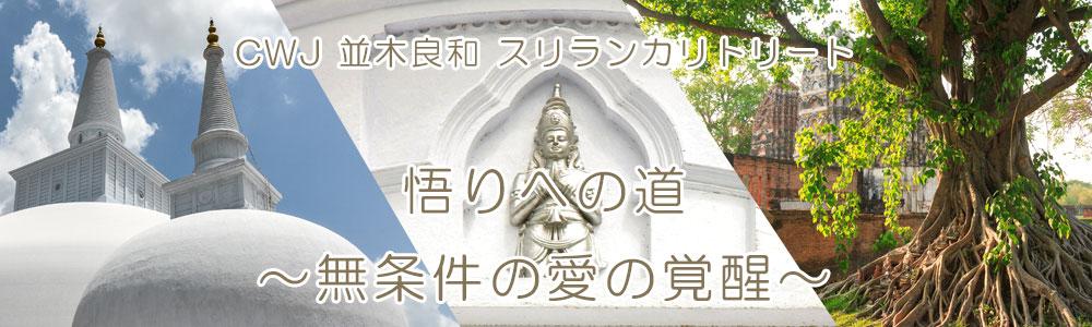 CWJ 並木良和 スリランカリトリート 『悟りへの道~無条件の愛の覚醒~』