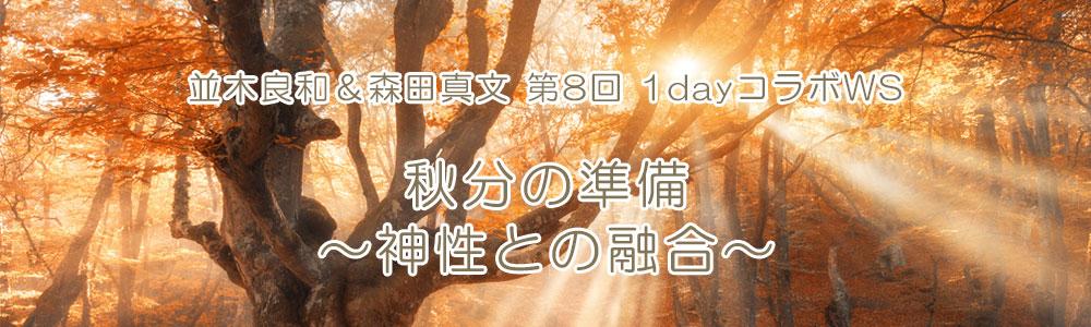 並木良和&森田真文 第8回 1dayコラボWS『秋分の準備~神性との融合~』