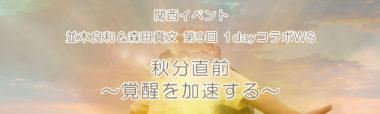 【関西イベント】並木良和&森田真文 第9回 1dayコラボWS『秋分直前~覚醒を加速する~』