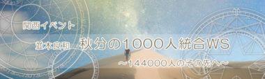 【関西イベント】並木良和『秋分の1000人統合WS ~144000人のその先へ~』