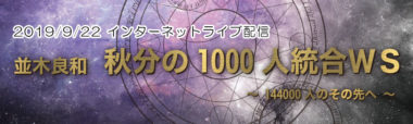 【9/22 インターネットライブ配信】CWJ 並木良和『秋分の1000人統合WS ~144000人のその先へ~』