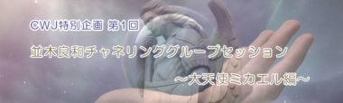 【CWJ特別企画】第1回『並木良和チャネリング グループセッション~大天使ミカエル編~』