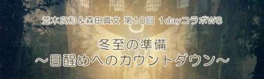 並木良和&森田真文 第10回 1dayコラボWS『冬至の準備~目醒めへのカウントダウン~』