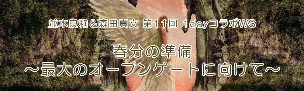並木良和&森田真文 第11回 1dayコラボWS『春分の準備~最大のオープンゲートに向けて~』