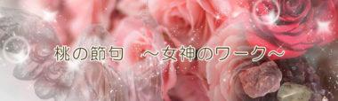 桃の節句~女神のワーク~