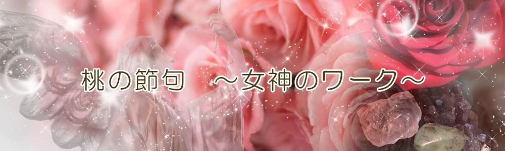 桃の節句~女神のワーク~【会場参加・インターネット配信[アーカイブ(録画)配信あり]】