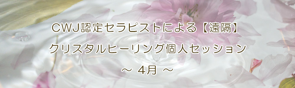 CWJ認定セラピストによる【遠隔】クリスタルヒーリング個人セッション〜4月〜