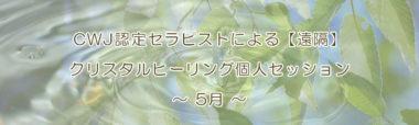 CWJ認定セラピストによる【遠隔】クリスタルヒーリング個人セッション〜5月〜