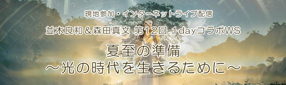 大阪開催 【インターネットライブ配信】並木良和&森田真文 第12回 1dayコラボWS『夏至の準備~光の時代を生きるために~』