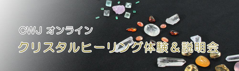 CWJ オンライン クリスタルヒーリング体験&説明会