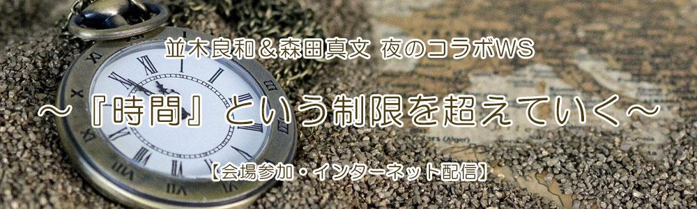 並木良和&森田真文 夜のコラボWS~『時間』という制限を超えていく~【会場参加・インターネット配信(アーカイブ配信あり)】