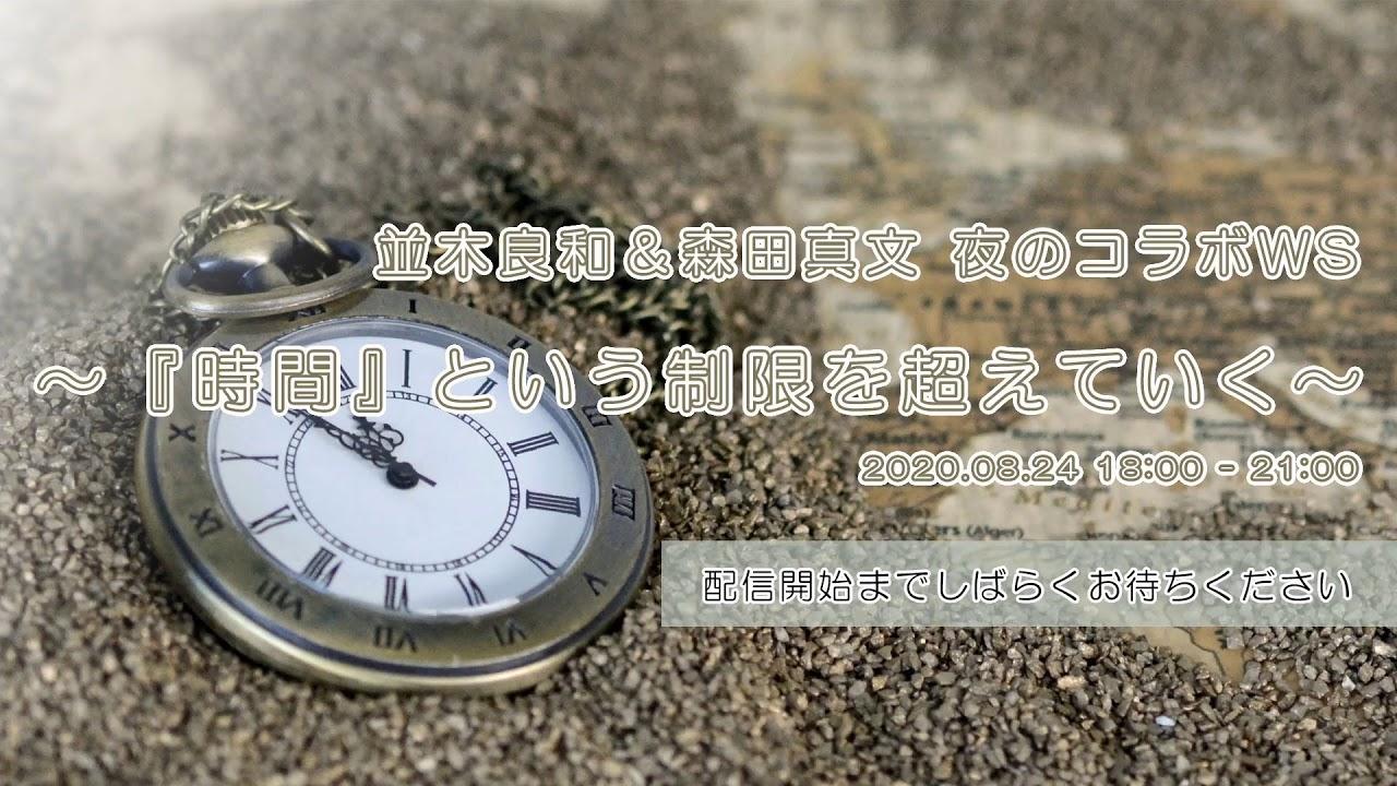 並木良和&森田真文 夜のコラボWS~『時間』という制限を超えていく~【インターネット配信】