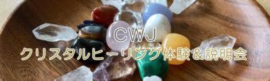 CWJクリスタルヒーリング体験&説明会