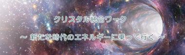 【大阪開催】クリスタル統合ワーク ~ 新たな時代のエネルギーに乗って行く ~