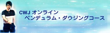 CWJ オンライン ペンデュラム・ダウジングコース【アーカイブ配信有り】