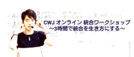 CWJ オンライン 統合ワークショップ~3時間で統合を生き方にする~【アーカイブ配信有り】