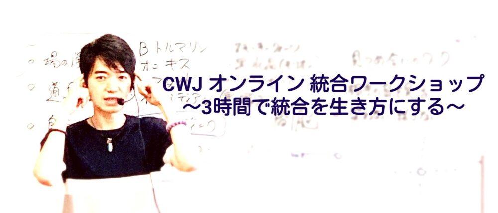 CWJ オンライン 統合ワークショップ~3時間で統合を生き方にする~