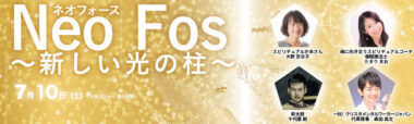 neo fos ネオフォース~新しい光の柱~